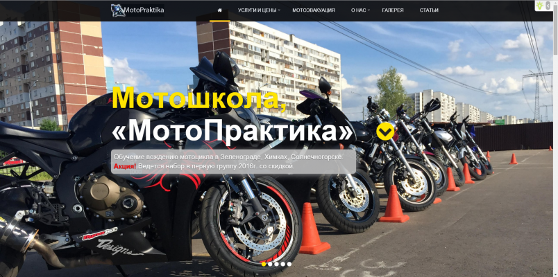 "Updated website motoshkoly ""Motopraktika"""