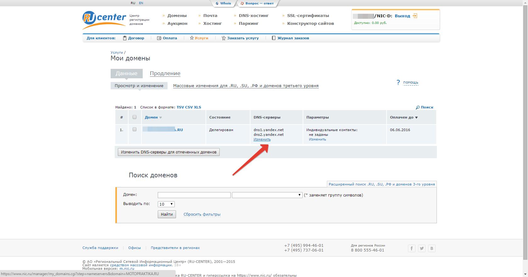 Dns хостинг ru center хостинг серверов майнкрафт на андроид