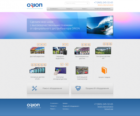 ORION equipment website design